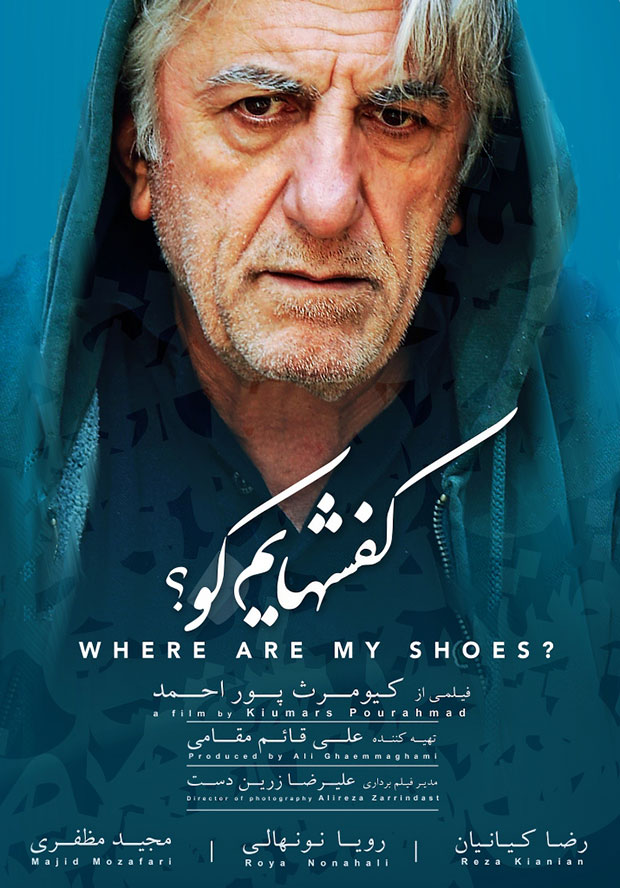 دانلود فیلم کفشهایم کو؟