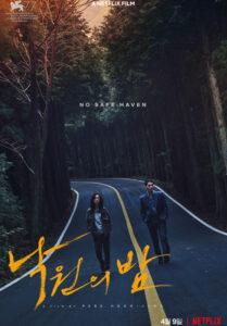 دانلود فیلم شب در بهشت Night in Paradise 2020