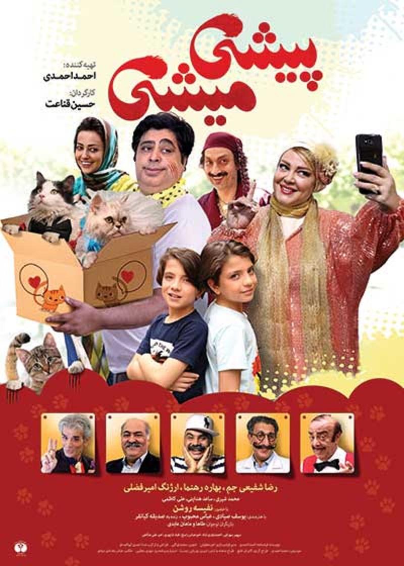دانلود فیلم ایرانی جدید پیشی میشی
