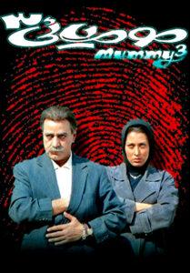 دانلود فیلم مومیایی ۳ - Moomiayi 3
