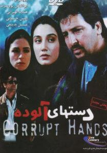 دانلود فیلم دست های آلوده Corrupted Hands