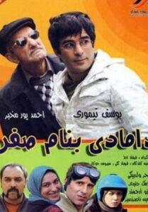 دانلود فیلم دامادی به نام صفر A Groom Called Safar