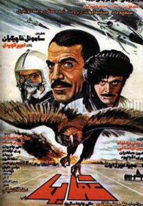 دانلود فیلم عقاب ها Eagles