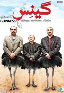 دانلود فیلم گینس Guinness