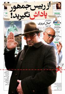 دانلود فیلم ایرانی از رییس جمهور پاداش نگیرید